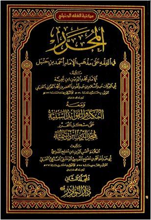 """Аль-Мухаррар"" - объемная книга по ханбалитскому фикху имама Мадждуддина Ибн Таймии аль-Ханбали"