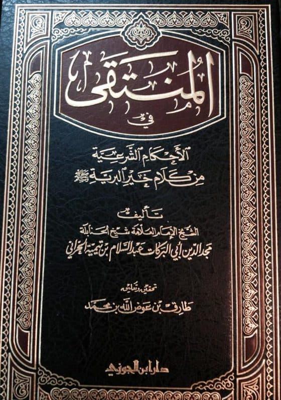 """""""Аль-Мунтака"""" - Сборник хадисов, на которые опирается ханбалитский мазхаб. Автор: имам Мадждуддин Ибн Таймия аль-Ханбали"""