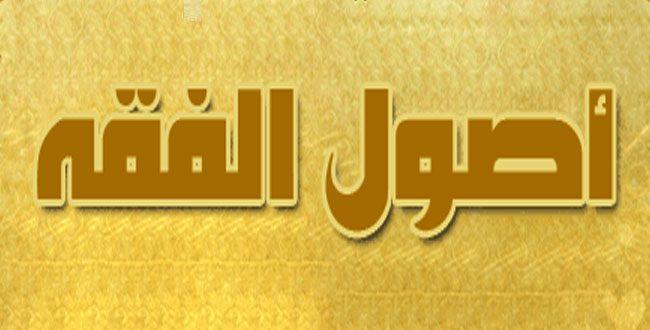 Аль-Ахкам ат-таклифия: Пять видов шариатских постановлений (хукм) по критерию возложенной ответственности (таклиф)