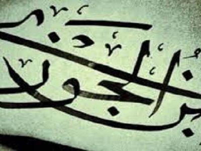 Слова пророка и Священное Писание в Исламе и в других религиях. Имам Ибн аль-Джаузи