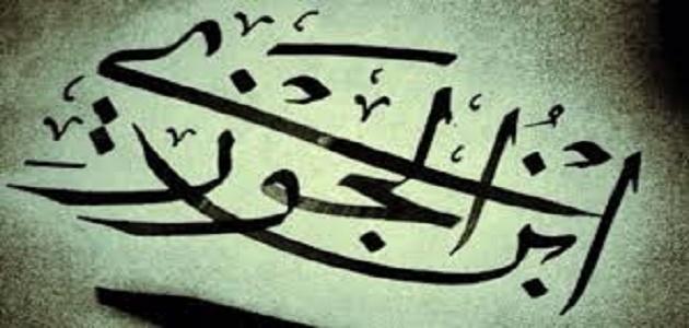 Ученые мирской жизни и ученые последней жизни. Имам Ибн аль-Джаузи