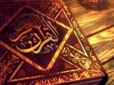 Понимание Корана в вопросах о движении Земли и Солнца