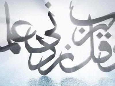 Как понимать хадис: «Нет итикафа, кроме как в трех мечетях»? Шейх Мухаммад ибн Мухаммад аль-Мухтар аш-Шанкыты