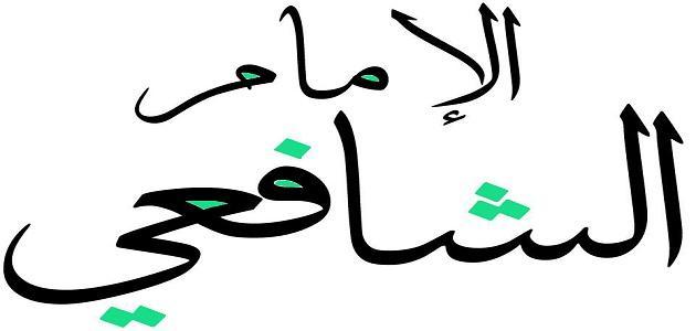 О произнесении имамом аш-Шафии намерения перед молитвой