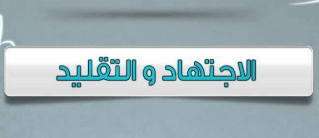 «До него не дошел хадис (довод)». Шейх Амир Бахджат