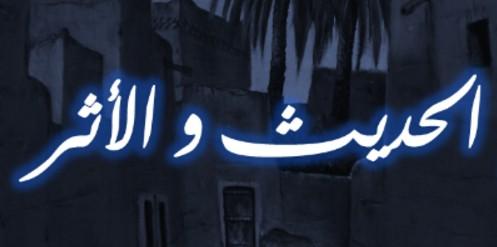 Почтительное и пренебрежительное отношение к хлебу. Хафиз Ибн Хаджар аль-Аскаляни