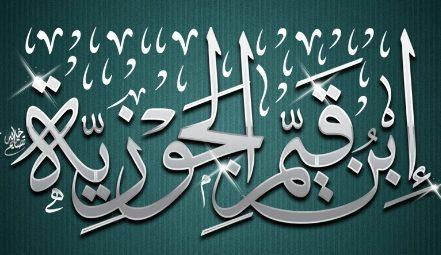 Ибн аль-Каййим: Достичь счастья с помощью суры «аль-Фатиха»