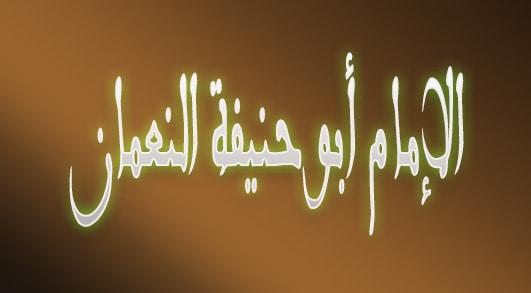 Имам аль-Кудури: Преимущество мазхаба имама Абу Ханифы