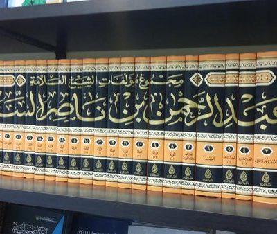 Что значит «открытая приверженность религии» (изхар ад-дин)? Шейх Абдуррахман ас-Саади