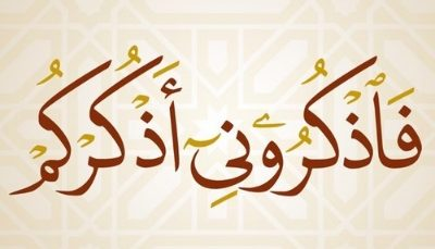 Разница между поминанием Аллаха (зикр) языком и поминанием сердцем. Имам аль-Хайтами