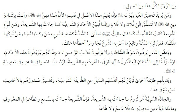 تطريز الشيخ صالح العصيمي على مفهوم البيعة للشيخ صالح الفوزان