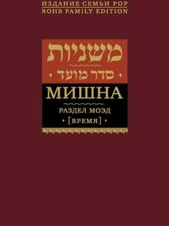 Мишна - масна