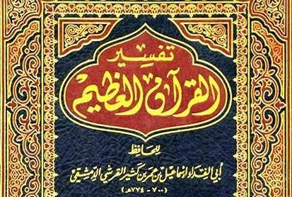 Тафсир аята «Обратитесь за помощью к терпению и намазу». (Корова, 45) И при чем здесь пост и таравих?