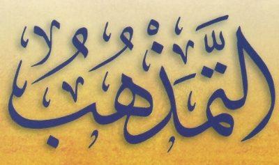 За что имам Ибн Ма'ин считал имама Уаки' ибн аль-Джарраха (табии табиин) наиболее достойным среди всех?