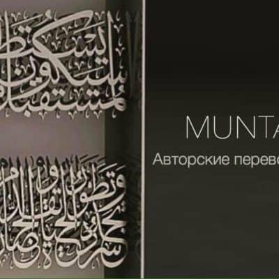 «Да помилует Аллах Абу аль-Хейсама». Из истории о смуте «сотворенности Корана» и стойкости имама Ахмада ибн Ханбаля