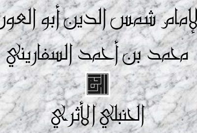 Ахлю ас-сунна уаль-джамаа у имама ас-Саффарини