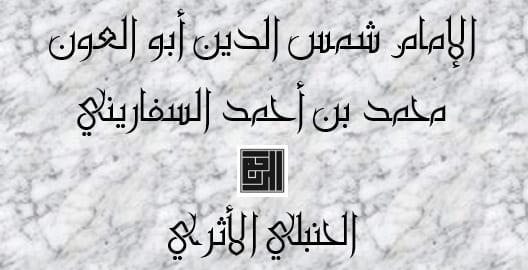 Шариатские положения, касающиеся приветствия в Исламе, согласно основному мнению в мазхабе имама Ахмада ибн Ханбаля