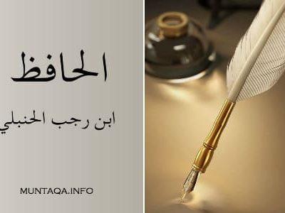 Близость Судного Дня. Хафиз Ибн Раджаб аль-Ханбали